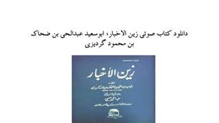 دانلود کتاب صوتی زین الاخبار، ابوسعید عبدالحی بن ضحاک بن محمود گردیزی