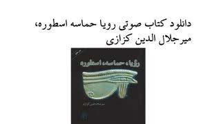 دانلود کتاب صوتی رویا حماسه اسطوره، میرجلال الدین کزازی