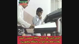 اجرای راتین رها در سال ۱۳۸۹ در جشن میلاد امام رضا (ع) دانشگاه پیام نور زرند