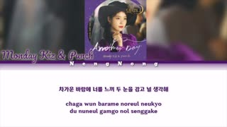 OST قسمت 1 سریال هتل دل لونا از Monday kiz, Punch بنام Another Day