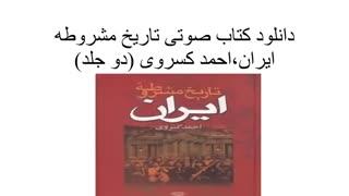 دانلود کتاب صوتی تاریخ مشروطه ایران،احمد کسروی (دو جلد)