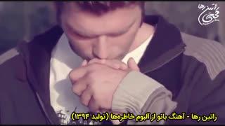 آهنگ عاشقانه بانو از راتین رها / تولید ۱۳۹۴