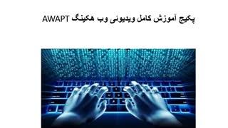 پکیج آموزش ویدیوئی وب هکینگ (AWAPT)