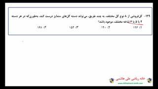 دفترچه سوالات کنکور رشنه تجربی ۹۸ از علی هاشمی