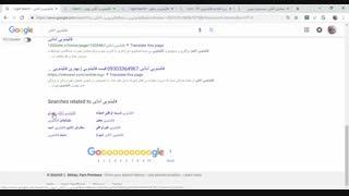 ابزار سئو برای تعیین کلمات کلیدی : پیشنهادات گوگل