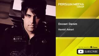 Hamid Askari - Dooset Daram ( حمید عسکری - دوست دارم )